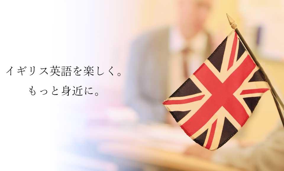 イギリス英語を楽しく学べる英会話レッスン
