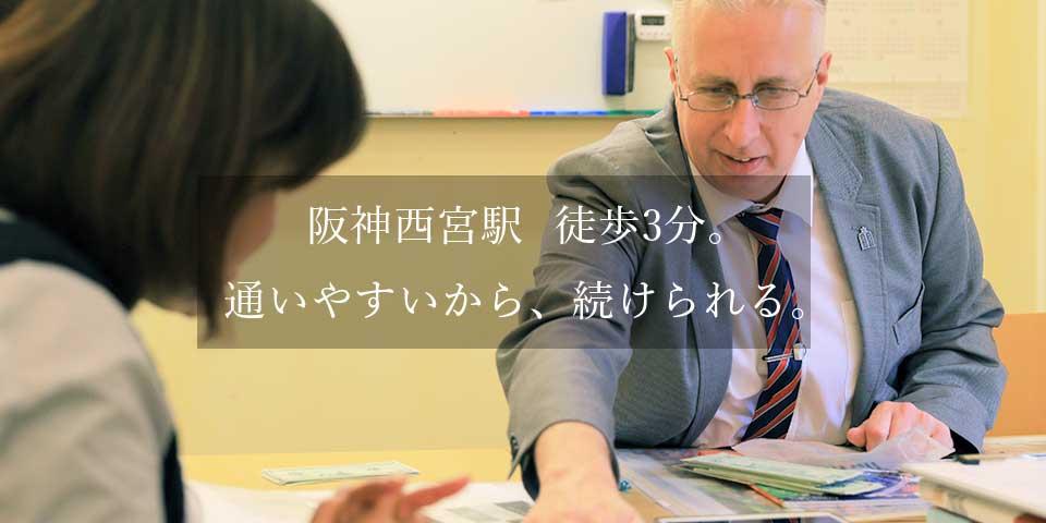阪神西宮の英会話教室