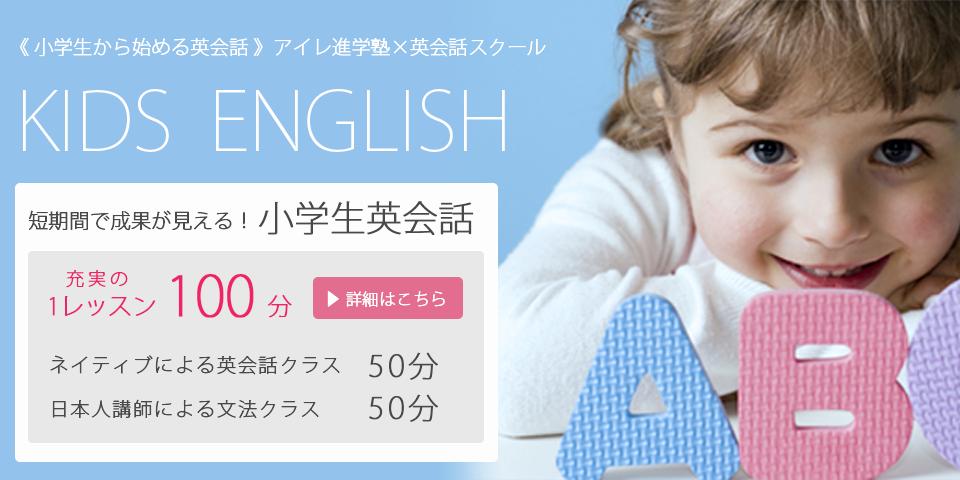 小学生英会話